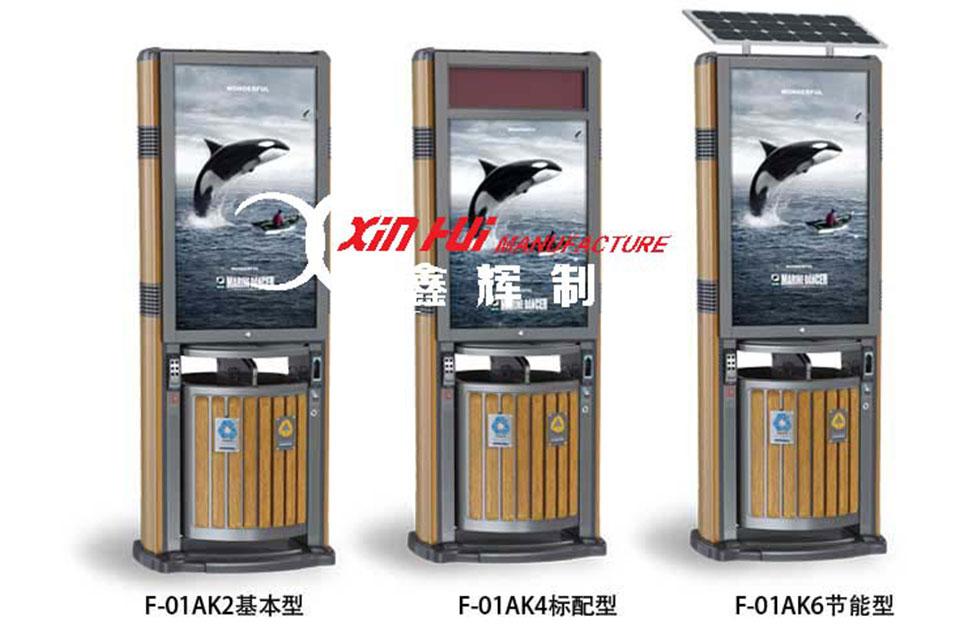 太阳能广告垃圾箱XH-004