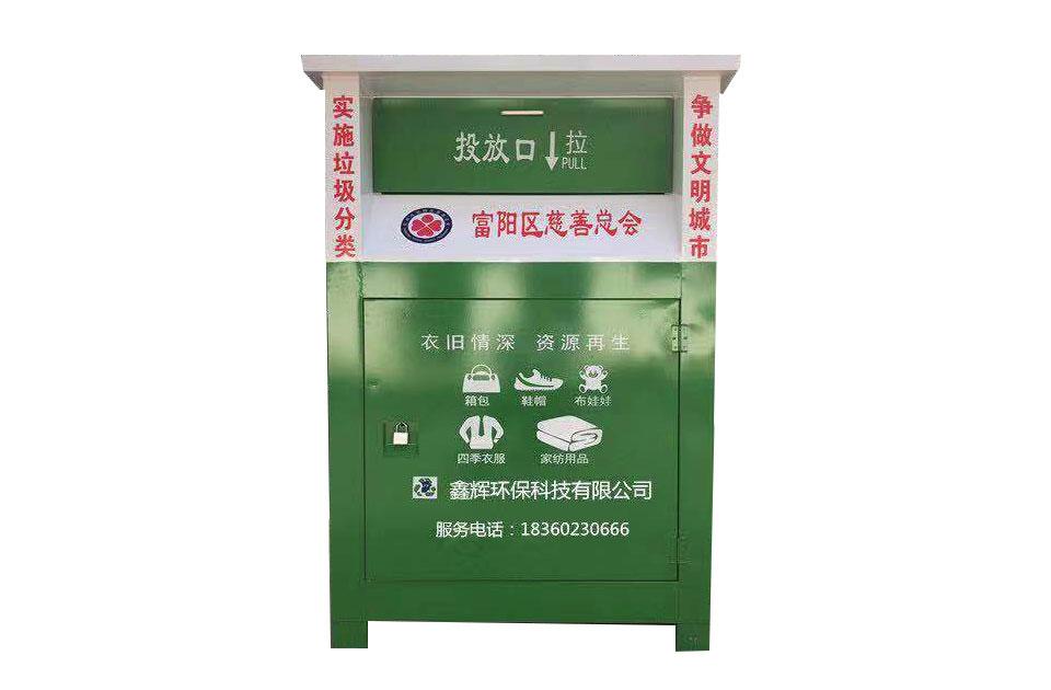 爱心回收箱XH005
