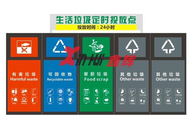 社区干湿类垃圾分类箱XH-03