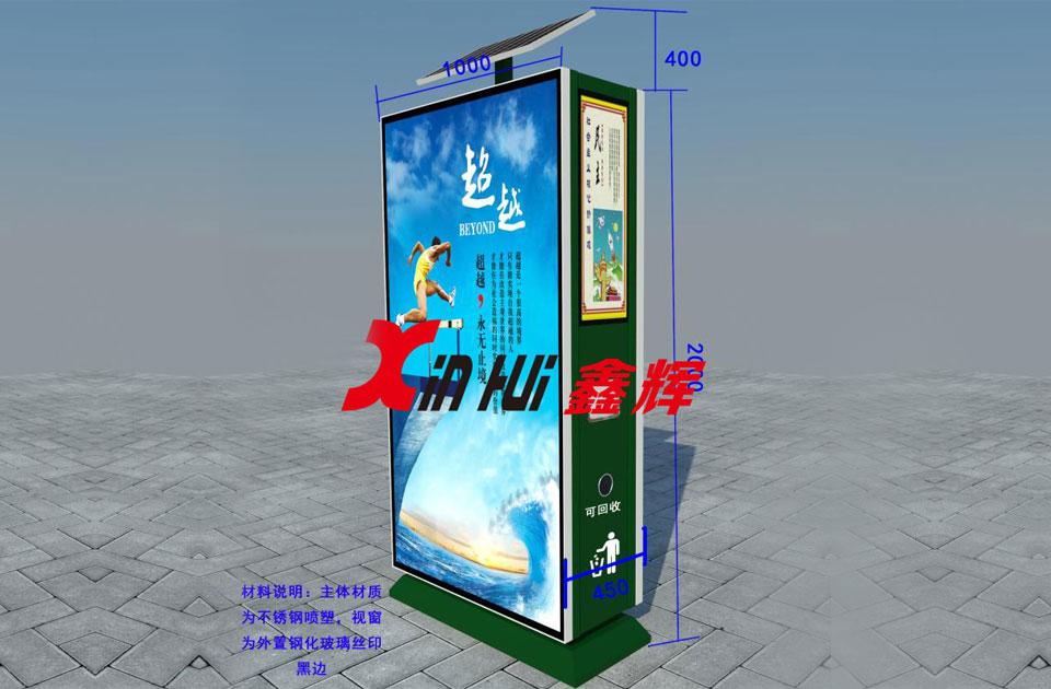 太阳能多画面广告垃圾箱