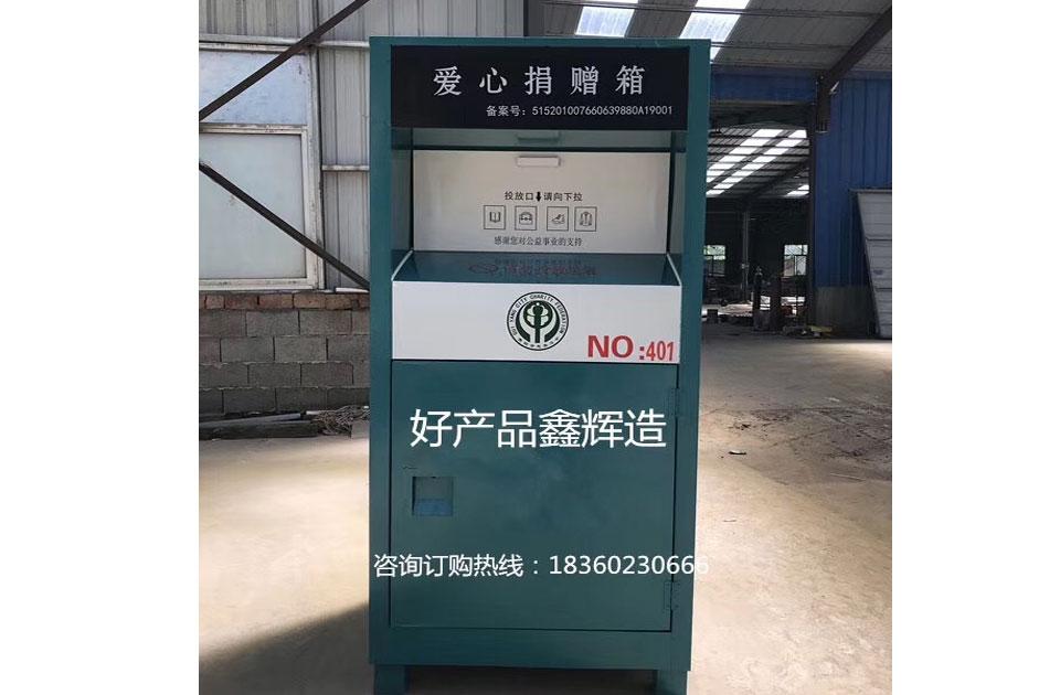 旧衣回收箱XH-08