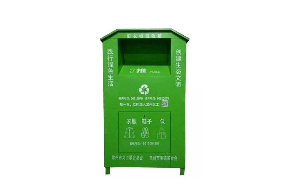 旧衣回收箱XH04