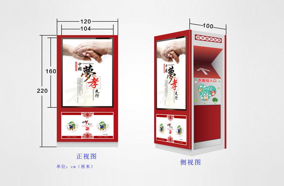 广告旧衣回收箱XH-007